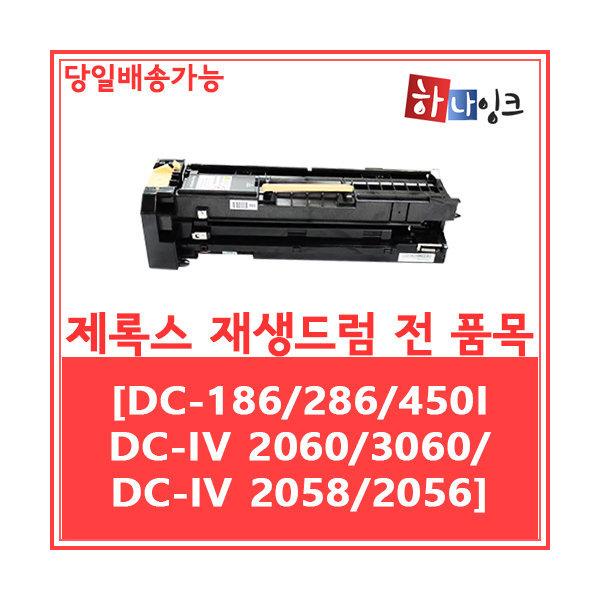 제록스재생 드럼/DC-286/186/DC-450i/DC4-3060/2058