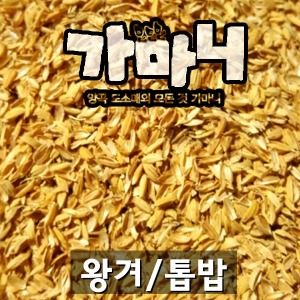왕겨/톱밥/지온조절/잡초방지/수분유지