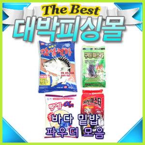바다밑밥 파우더모음/지누/구레마스터/보리/빵가루