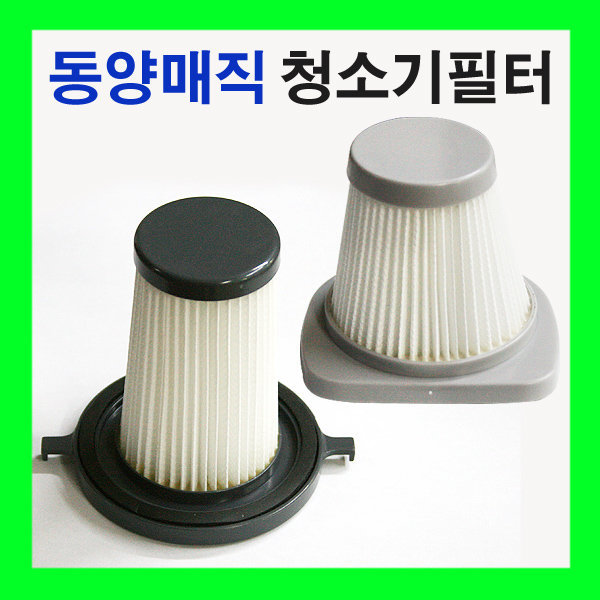 동양매직 핸디형청소기필터 청소기필터 VCL-612/621