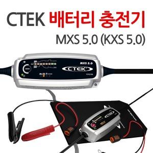 CTEK 씨텍 MXS 5.0 배터리 스마트충전기 5년무상보증