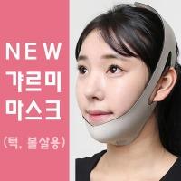 V얼굴가꾸기 NEW 갸름마스크/얼굴축소/V라인/브이라인