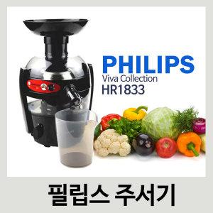 필립스 쥬서기 HR-1832 과즙기 녹즙기 원액기 HR1833