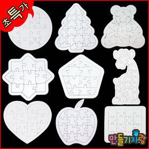 종이퍼즐/종이퍼즐만들기/퍼즐만들기/퍼즐/만들기재료