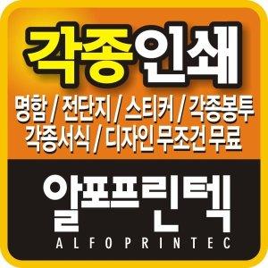 알포프린텍/명함제작/전단지/봉투/스티커/최저가인쇄