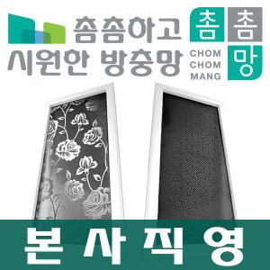 촘촘망 정품 미세방충망 물구멍방충망 DIY 촘촘방충망