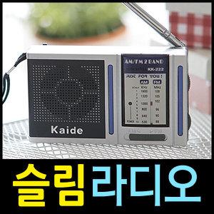 kaide 휴대용라디오 소형라디오 미니 주방 욕실 욕조