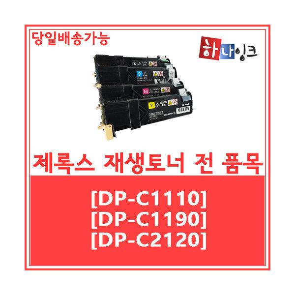 후지제록스 재생토너/DP-C1110/DP-C1190/DP-C2120