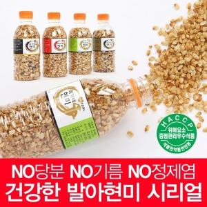 최가네 현미 시리얼 4가지맛/햅쌀/발아현미/건강식