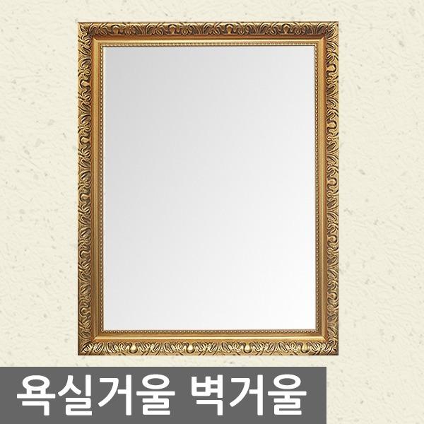 공간액자 욕실거울 벽거울 인테리어 집들이 거울