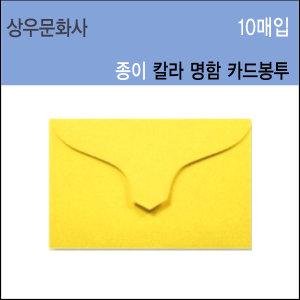 상우문화사 칼라명함봉투/카드봉투/상우명함봉투/10매