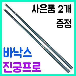 사은품 찌+수축고무/바낙스 진궁프로/민물낚시대