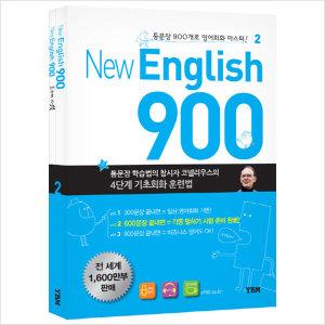 YBM  New English 900 Vol.2 (뉴잉글리시900)
