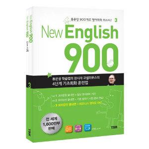 YBM  New English 900 Vol.3 (뉴잉글리시900)