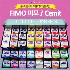 피모폴리머클레이/독일정품/FIMO/점토