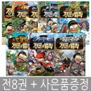 전8권 + 사은품 / 김병만의 정글의 법칙 1~8권 / 포스트잇+볼펜증정