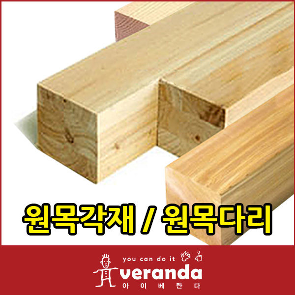 각재/친환경원목/DIY/판재/목재/원목/
