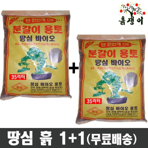 땅심/분갈이흙/배양토/마사토/원예용상토/거름/모종