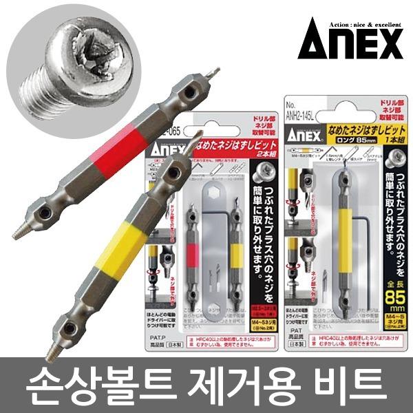 [아넥스] ANEX ANH2-065 ANH2-145L 볼트리무버 반대탭 히다리탭