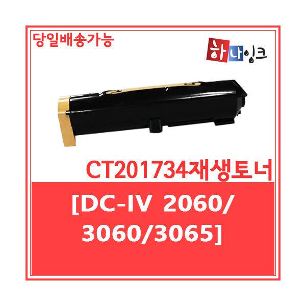 제록스 복사기 재생토너/DC-IV 2060/3060 /3065/