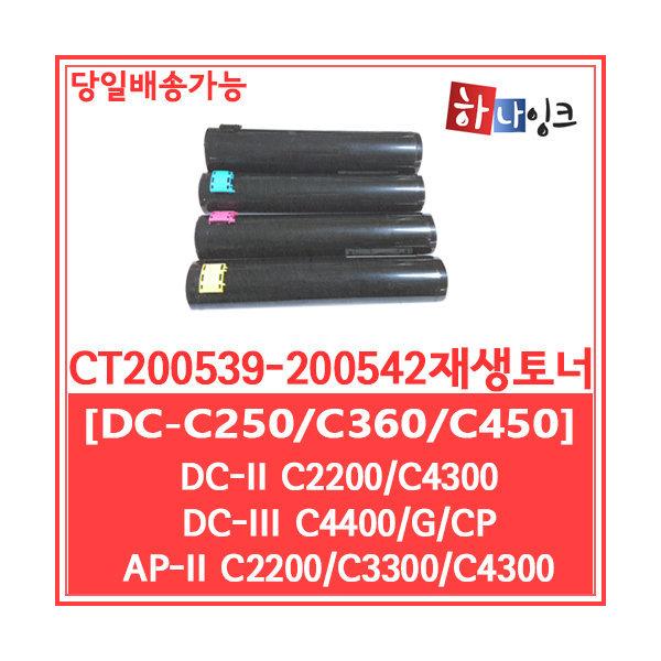 제록스 재생토너 DC-C250/C360/C450/DC-IIC3300/C2200