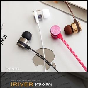 아이리버스마트폰이어폰 ICP-X80i 음악+통화 알루미늄