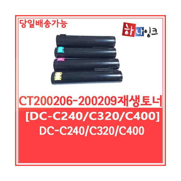 후지제록스 재생토너/DC-C240/C320 /C400