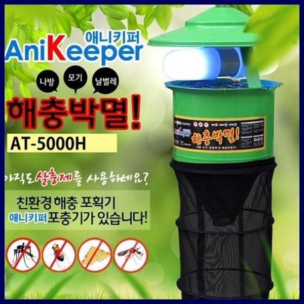 애니키퍼 친환경 해충포충기 AT-5000H  해충포획기