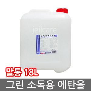 무료배송) 그린 소독용 에탄올 18L 1병/소독약/소독제
