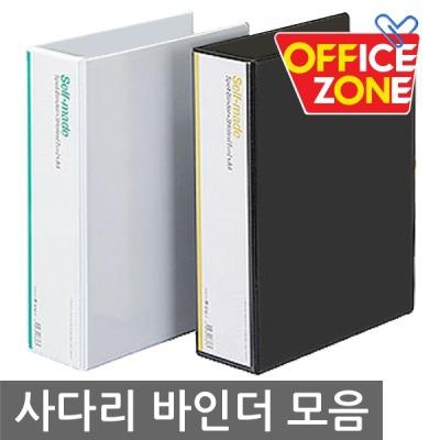 [문화산업] 백색 3공 사다리 바인더 B781-7 B782-7 투명표지 흑색