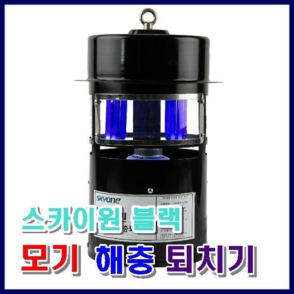 (이레그린) 스카이원 블랙 모기퇴치기/야외용해충포획