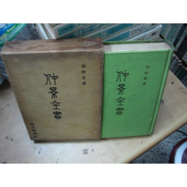 707아이책//중경전서(한문/영인본/중국의학총서)-장중경/의도한국사