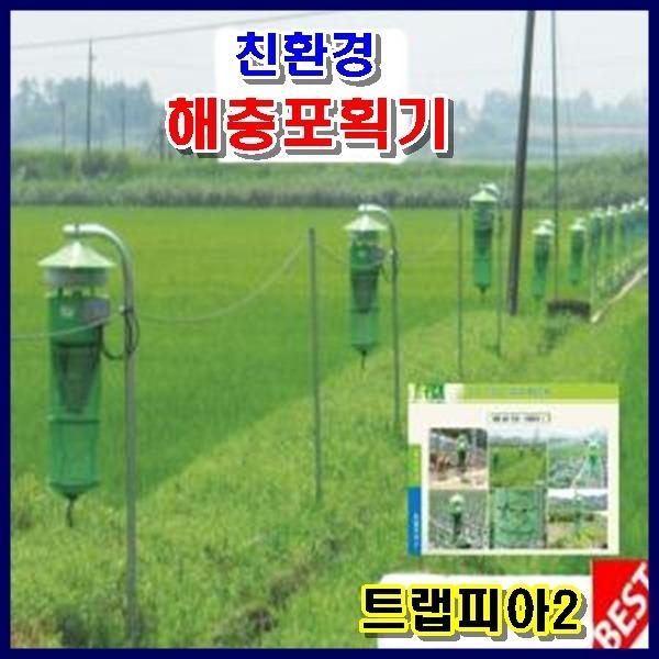 친환경 해충포획기 트랩피아2 해충퇴치기/농축산업용