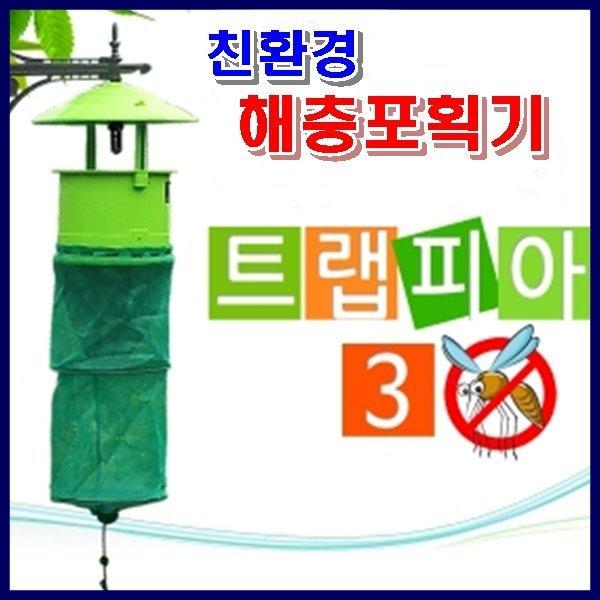 친환경 걸이형 해충포획기 트랩피아3 /농축산업전용