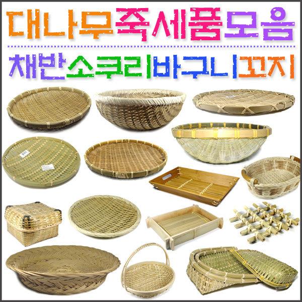 대나무 채반 소쿠리 바구니 광주리 모음전/ 바구니