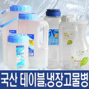 물통 업소용 가정용 병 냉장고 테이블용 플라스틱