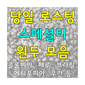 뉴크롭 AA 원두/당일 로스팅/스페셜티 원두 100g+100g