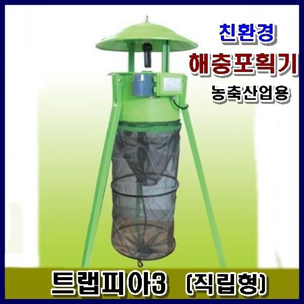 친환경 해충포획기 트랩피아3 (직립형) 해충퇴치기