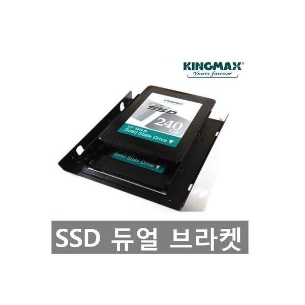 킹맥스 3.5형 듀얼 브라켓/ SSD변환가이드/ 나사제공