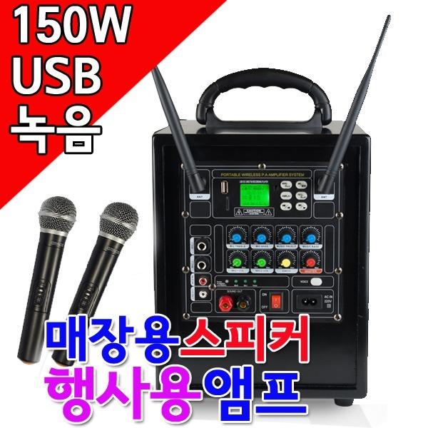 EG153 휴대용앰프스피커/이동식앰프 무선마이크2개