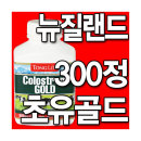 뉴질랜드초유골드-종합비타민/오메가3/스피루리나칼슘