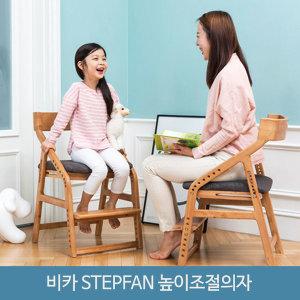 비카 스텝판 높이조절의자/어린이식탁의자