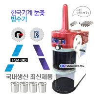 한국기계PSM-6003/우유 눈꽃빙수기/빙삭기/팥빙수기계