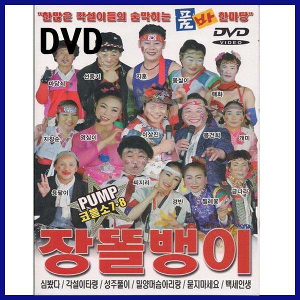트로트DVD 품바 장똘뱅이-신나는 각설이타령/성주풀이/백세인생/진또배기/아미새/노래가락차차차/트로트