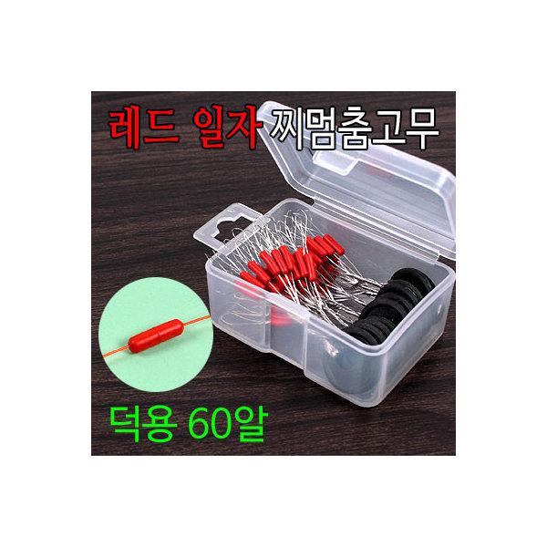 실속 레드일자 찌멈춤고무(60개입)/찌스토퍼/멈춤고무