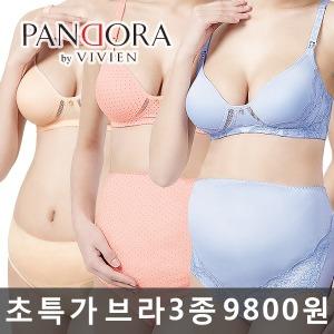[에이린ALIN] 초특가 수유브라 3장 9800원 BCD컵/임부팬티/빅사이즈