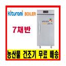 최신형 귀뚜라미  고추건조기 농산물건조기 KED-M07D1