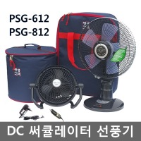 PSG-612 DC써큘레이터선풍기 가정용 캠핑낚시차량용품