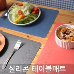 실리콘 도일리 테이블매트 레이스 식탁보 주방용품