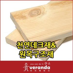 원목데크 테라스 삼나무판재 diy 베란다 욕실 원목